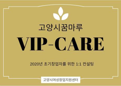 [고양시꿈마루] 3월 초기창업 VIP-CARE 상세보기 이미지