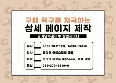 [경기남부] '구매 욕구를 자극하는 상세 페이지 제작' 강의 안내(10/27,화) 상세보기 이미지