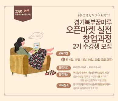 [모집완료/경기북부] 오픈마켓 실전 창업과정 2기 교육생 모집 상세보기 이미지