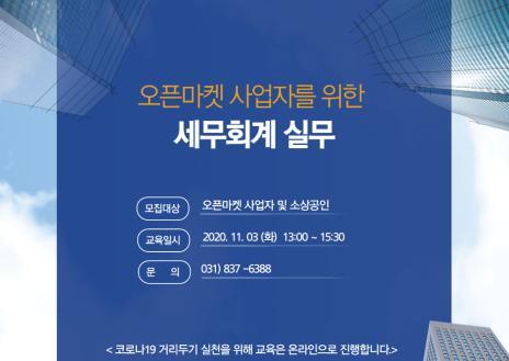 [경기북부] 오픈마켓 실전 세무교육 상세보기 이미지
