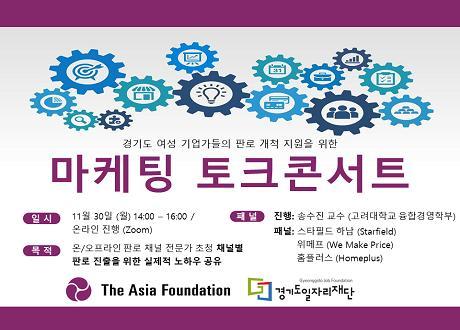 [전체플랫폼] 아시아재단과 함께하는 마케팅 토크콘서트 상세보기 이미지