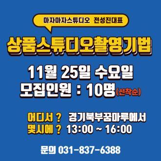 [경기북부] 3시간 완성 상품 스튜디오 촬영 기법 2차 11.25.(수) 상세보기 이미지