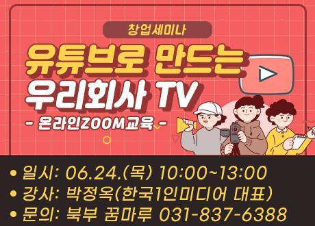 [경기북부] 유튜브로 만드는 우리 회사 TV 상세보기 이미지