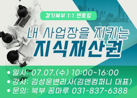 [경기북부] 7월 전문가 1:1 멘토링_내 사업장을 지키는 지식재산권 상세보기 이미지
