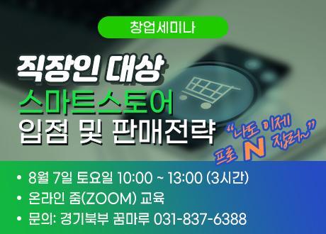 [경기북부] 직장인대상 '스마트스토어 입점 및 판매전략' 상세보기 이미지