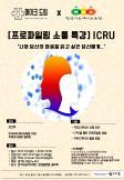 [메이크드림7.] 프로파일링 소통 특강 -  ICRU 사진