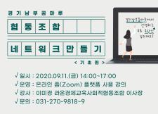 [경기남부] '협동조합 네트워크 만들기 - 기초편' 강의 안내(9/11,금) 사진