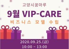 [고양시] 9월 VIP-CARE 사진
