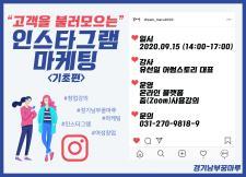 [경기남부] '고객을 불러모으는 인스타그램 마케팅 - 기초편' 강의 안내(9/15,화) 사진