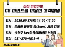 [경기남부] '여성 기업가의 CS마인드를 이용한 고객경영' 강의 안내(9/17,목) 사진