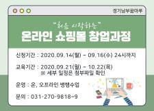 [경기남부] 2020 온라인 쇼핑몰 창업 과정 안내 사진
