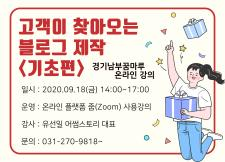 [경기남부] '고객이 찾아오는 블로그 제작 - 기초편' 강의 안내(9/18,금) 사진