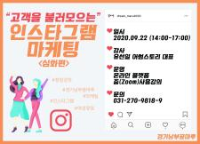 [경기남부] '고객을 불러모으는 인스타그램 마케팅 - 심화편' 온라인 강의 안내(9/22,화) 사진