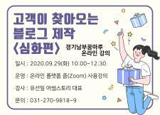[경기남부] '고객이 찾아오는 블로그 제작 - 심화편' 강의 안내(9/29,화) 사진