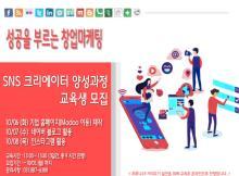 *모집마감*[경기북부]온라인 강의로 만나는 'SNS 크리에이터 양성과정' 사진