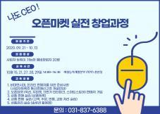[경기북부] 나도CEO! 오픈마켓 실전 창업과정 사진