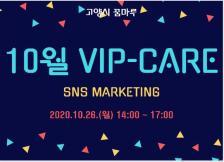 [고양시] 10월 VIP-CARE 사진