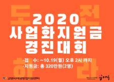 [고양시] 2020년 사업화지원금 경진대회 사진