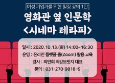 [경기남부] '영화관 옆 인문학 - 시네마 테라피' 강의 안내(10/13,화) 사진