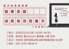 [경기남부] '협동조합 네트워크 만들기 - 심화편' 강의 안내(10/16,금) 사진