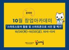 [고양시] 10월 온라인 창업아카데미 '스마트스토어 활용 및 스마트폰으로 사진 잘찍기' 사진