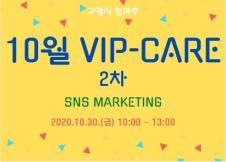 [고양시]10월 VIP-CARE_2차 사진