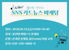 [경기남부] '짧지만 강하다, SNS 카드뉴스 마케팅' 강의안내 (10/23,금) 사진