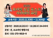 [경기남부] 2020 모바일 쇼핑호스트 아카데미 과정 사진