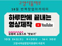 [고양시] 10월 반짝창업아카데미 '하루만에 끝내는 영상제작(유튜버 쇼호스트 '맛보기')' 사진