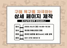 [경기남부] '구매 욕구를 자극하는 상세 페이지 제작' 강의 안내(10/27,화) 사진