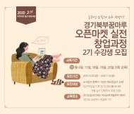 [모집완료/경기북부] 오픈마켓 실전 창업과정 2기 교육생 모집 사진