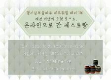 [경기남부] 네트워킹 데이 1부 - '온라인으로 간 레스토랑' 안내(10/28,수) 사진