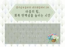 [경기남부] 네트워킹 데이 2부 -' 마음의 힘, 회복탄력성을 높이는 시간' 안내(10/28,수) 사진