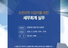 [경기북부] 오픈마켓 실전 세무교육 사진