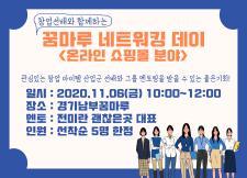 [경기남부] 창업 선배와 함께하는 꿈마루 네트워킹 데이! <온라인 쇼핑몰 분야> 사진