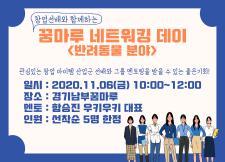 [경기남부] 창업 선배와 함께하는 꿈마루 네트워킹 데이! <반려동물 분야> 사진
