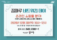 [양주시] 네트워킹 데이 (온라인 쇼핑몰 분야)- 행사일정 변경(12월 9일) 사진