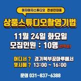 [경기북부] 3시간 완성 상품 스튜디오 촬영 기법 1차 11.24.(화) 사진