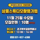 [경기북부] 3시간 완성 상품 스튜디오 촬영 기법 2차 11.25.(수) 사진