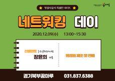 [경기북부]네트워킹데이_화장품 개발 및 판매 사진