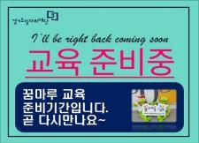 [경기북부]교육준비기간 사진