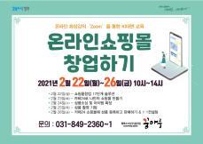 [양주시] 온라인쇼핑몰 창업하기 3기 사진