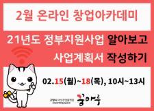 [고양시] 2월 온라인 창업아카데미 '21년도 정부지원사업 알아보고 사업계획서 작성하기' 사진