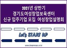 [전체] 2021년 상반기 경기도여성창업보육센터 입주기업 모집을 위한 여성창업설명회 사진