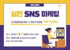 [고양시 꿈마루] 3월 VIP-CARE - 실전 SNS 마케팅 사진