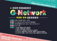 [경기남부] 2021년 여성창업플랫폼 꿈마루 네트워킹데이-화장품 분야 사진