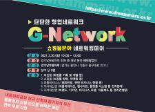 [경기남부] 2021년 여성창업플랫폼 꿈마루 네트워킹데이-쇼핑몰 분야 사진