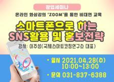 [경기북부] 스마트폰으로 하는 SNS 활용 및 홍보 전략 사진
