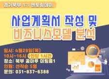 [경기북부] 4월 1:1 멘토링데이 _ 사업계획서 작성 및 비즈니스모델 분석 사진
