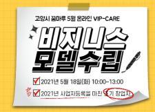 [고양시] 비지니스모델 수립 - 5월 온라인 VIP-CARE 사진
